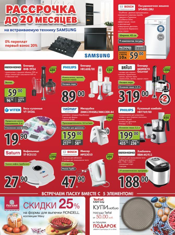 Цены В Магазине 5 Элемент