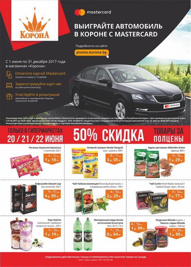 Товары за полцены в магазине КОРОНА 1321dc793cc
