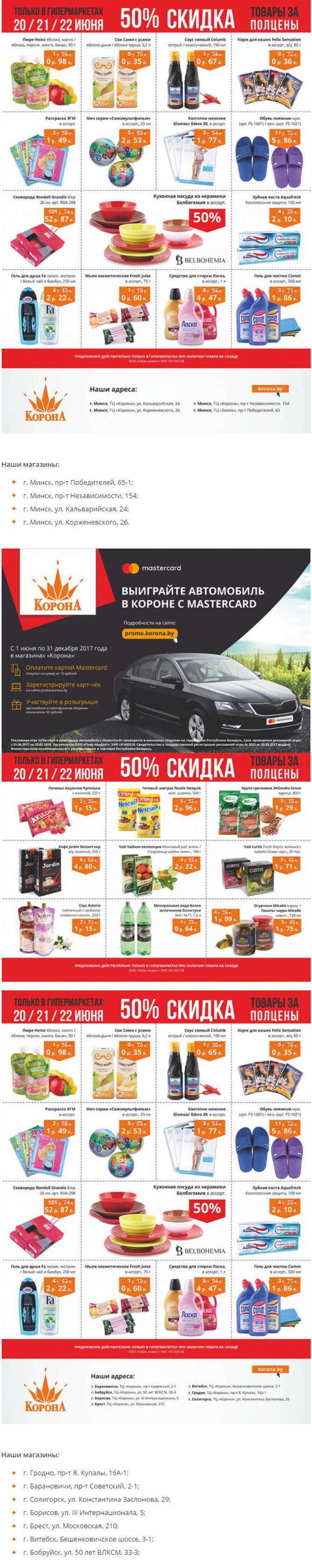 Товары за полцены в магазине КОРОНА. Только 20,21, 22 июня скидка 50% на  товары в магазине Корона. 28e0adfb31e