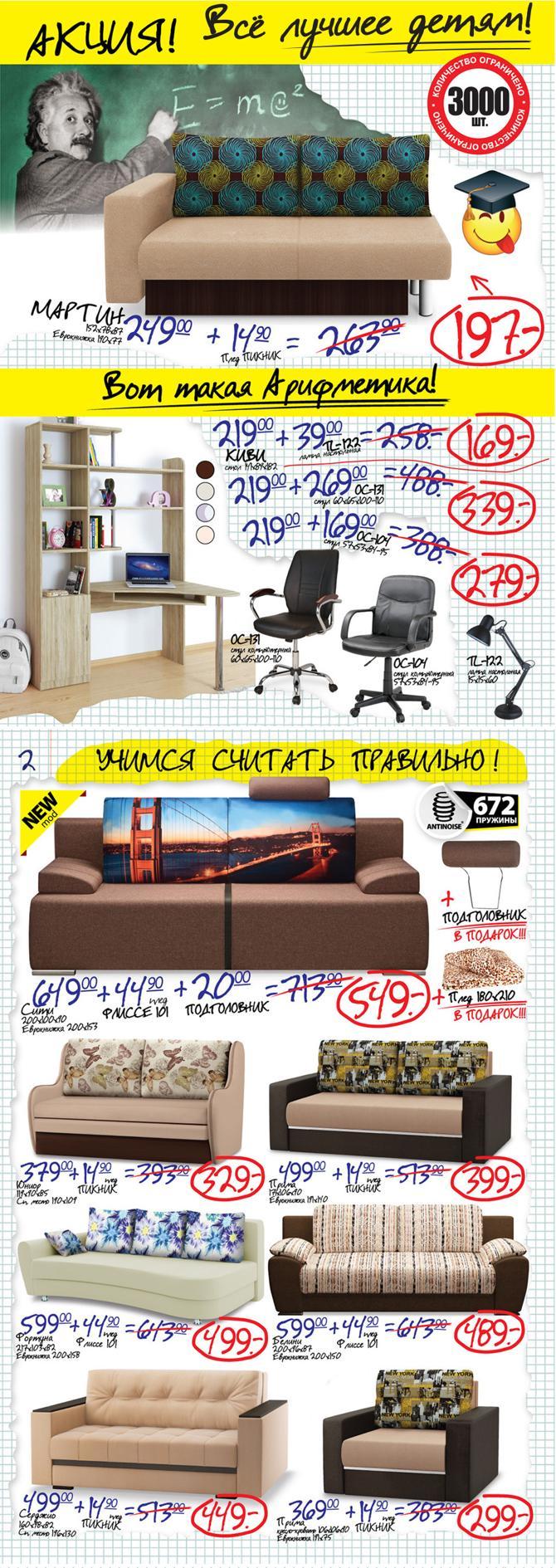 AMI мебель - акция «Всё лучшее детям»