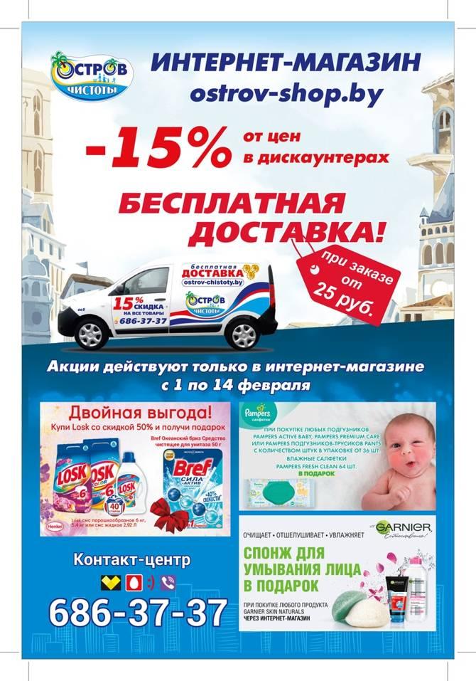 Остров Чистоты Доставка Минск Интернет Магазин