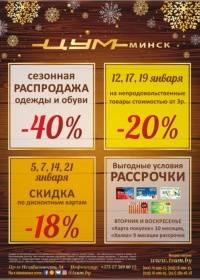 d7942b1f7f57 Сезонная распродажа в ЦУМЕ. Скидка 20 % на непродовольственные товары  стоимостью от 3 руб.