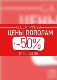 ed70bd7364bc Galanteya - акции, скидки, цены на товары в магазине. Минск.