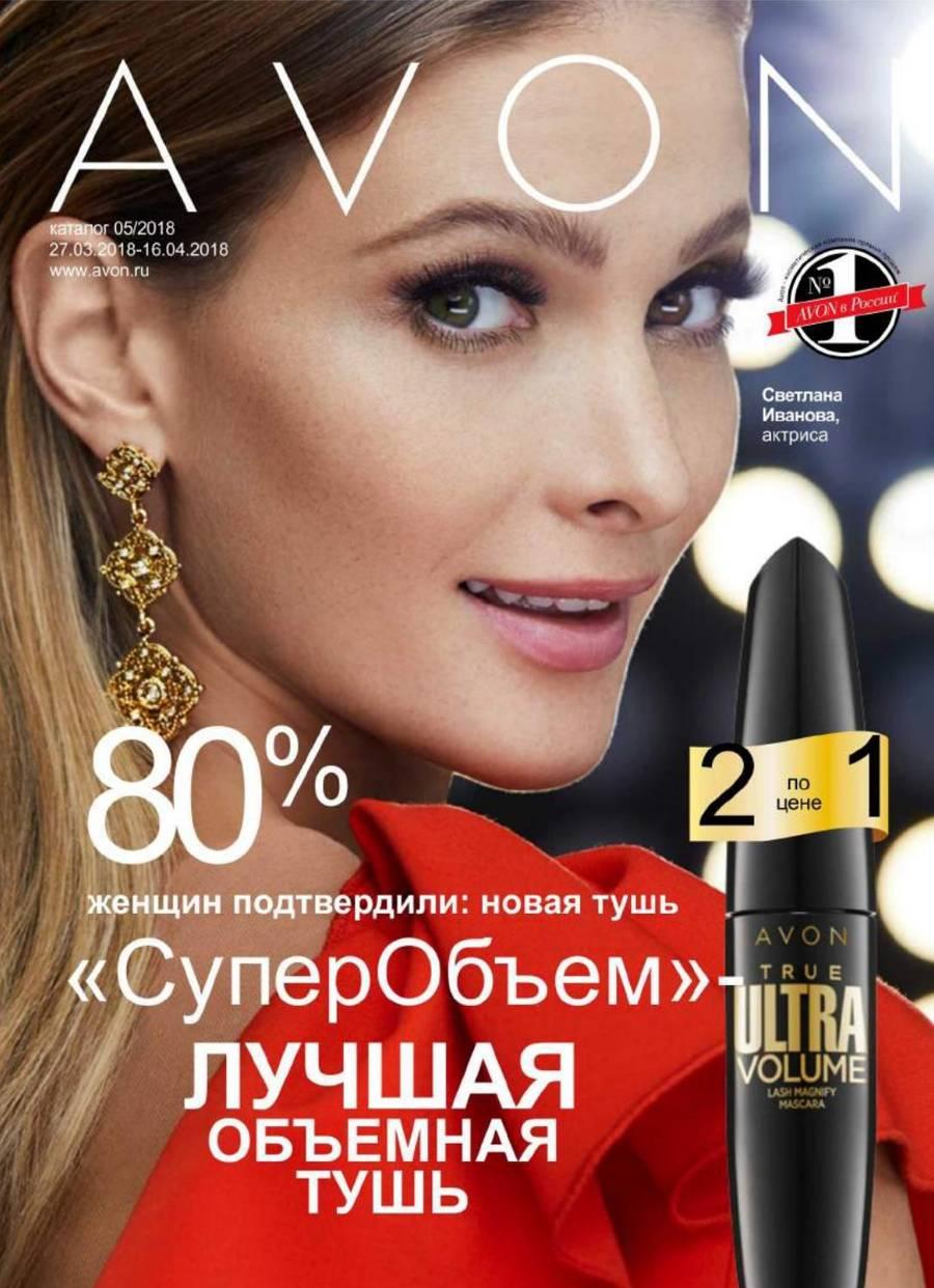 Catalog avon ru эйвон россии главная